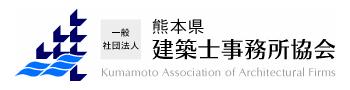 くまもと型復興住宅 -熊本県建築士事務所協会-